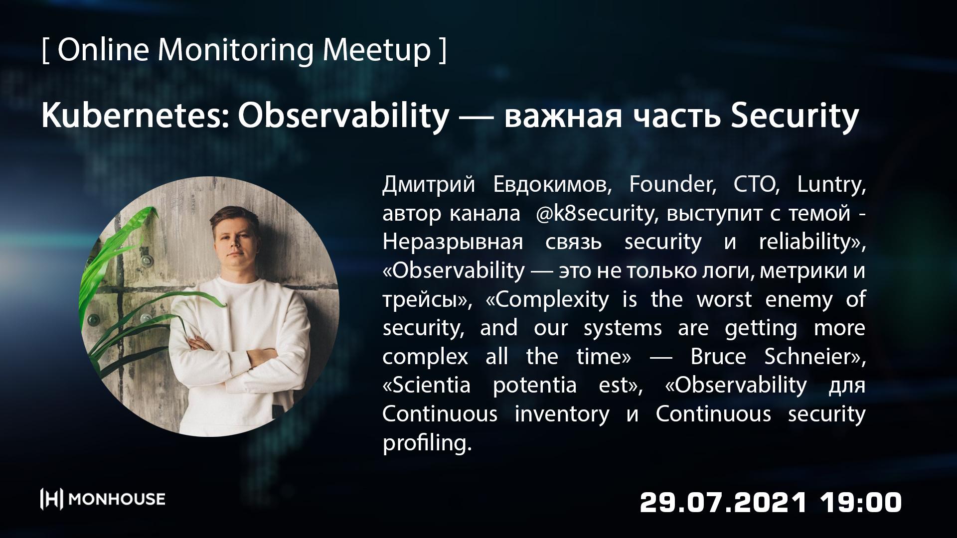 Online Monitoring Day: Kubernetes: Observability — важная часть Security
